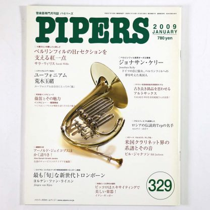 PIPERS パイパーズ 2009年1月号 通巻329号