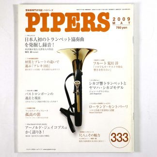 PIPERS パイパーズ 2009年5月号 通巻333号