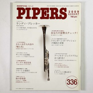 PIPERS パイパーズ 2009年8月号 通巻336号