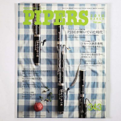 PIPERS パイパーズ 2010年3月号 通巻343号