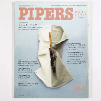PIPERS パイパーズ 2010年4月号 通巻344号