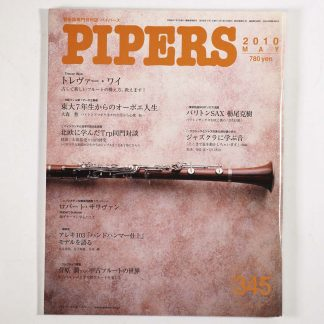 PIPERS パイパーズ 2010年5月号 通巻345号