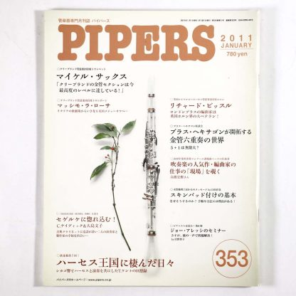 PIPERS パイパーズ 2011年1月号 通巻353号