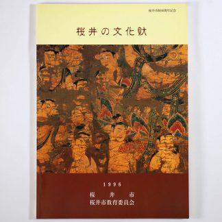 桜井市制40周年記念 桜井の文化財
