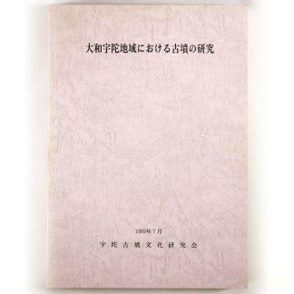 大和宇陀地域における古墳の研究