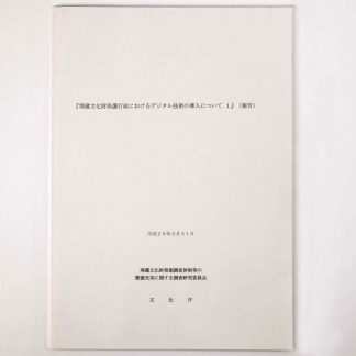 埋蔵文化財保護行政におけるデジタル技術の導入について1(報告)