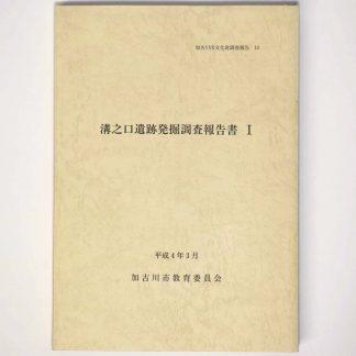 溝之口遺跡発掘調査報告書1