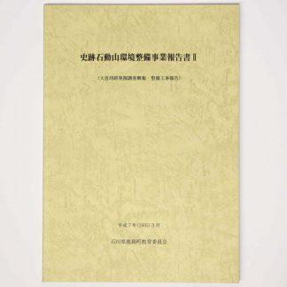 史跡石動山環境整備事業報告書2(大宮坊跡発掘調査概報・整備工事報告)