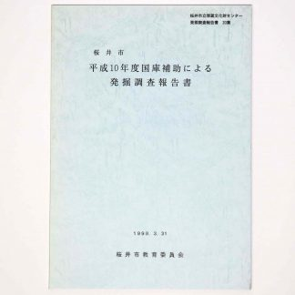 桜井市平成13年度国庫補助による発掘調査報告書
