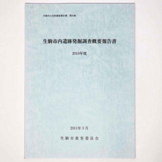 生駒市内遺跡発掘調査概要報告書 2010年度