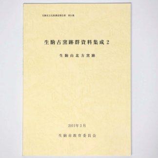 生駒古窯跡群資料集成2 生駒山北方窯跡
