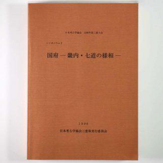国府ー畿内・七道の様相ー 日本考古学協会 1996年度三重大会 シンポジウム2