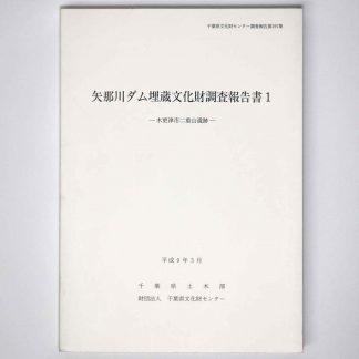 矢那川ダム埋蔵文化財調査報告書 木更津市二重山遺跡