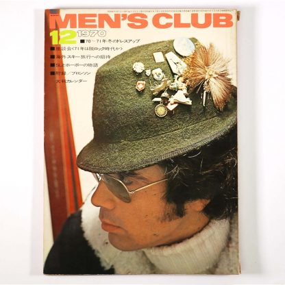 MEN'S CLUB メンズクラブ 1970年12月号 通巻109号