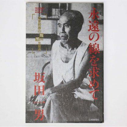永遠の線を求めて 抽象絵画の先駆者坂田一男