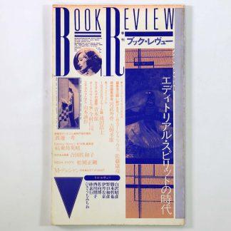 季刊 ブックレヴュー 創刊号