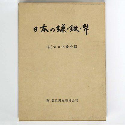 日本の鎌・鍬・犂