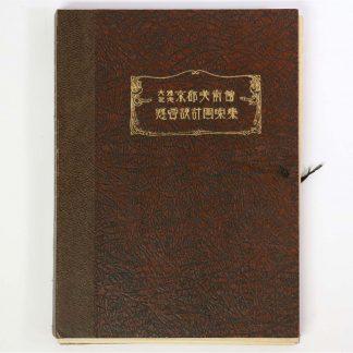 大禮記念京都美術館 懸賞設計圖案集
