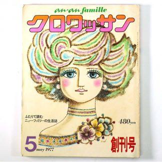 クロワッサン 1977年5月号 創刊号