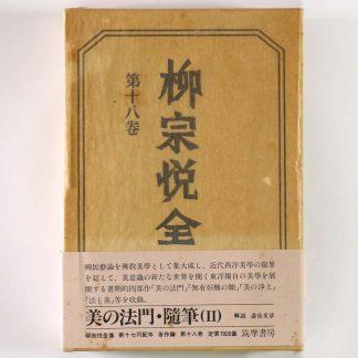 柳宗悦全集 第18巻 美の法門 随筆2