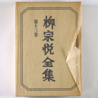 柳宗悦全集 第13巻 民画