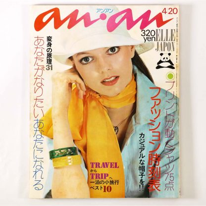 an・an アンアン 1974年4/20号 通巻97号