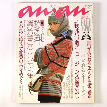 an・an アンアン 1975年11/20号 通巻135号