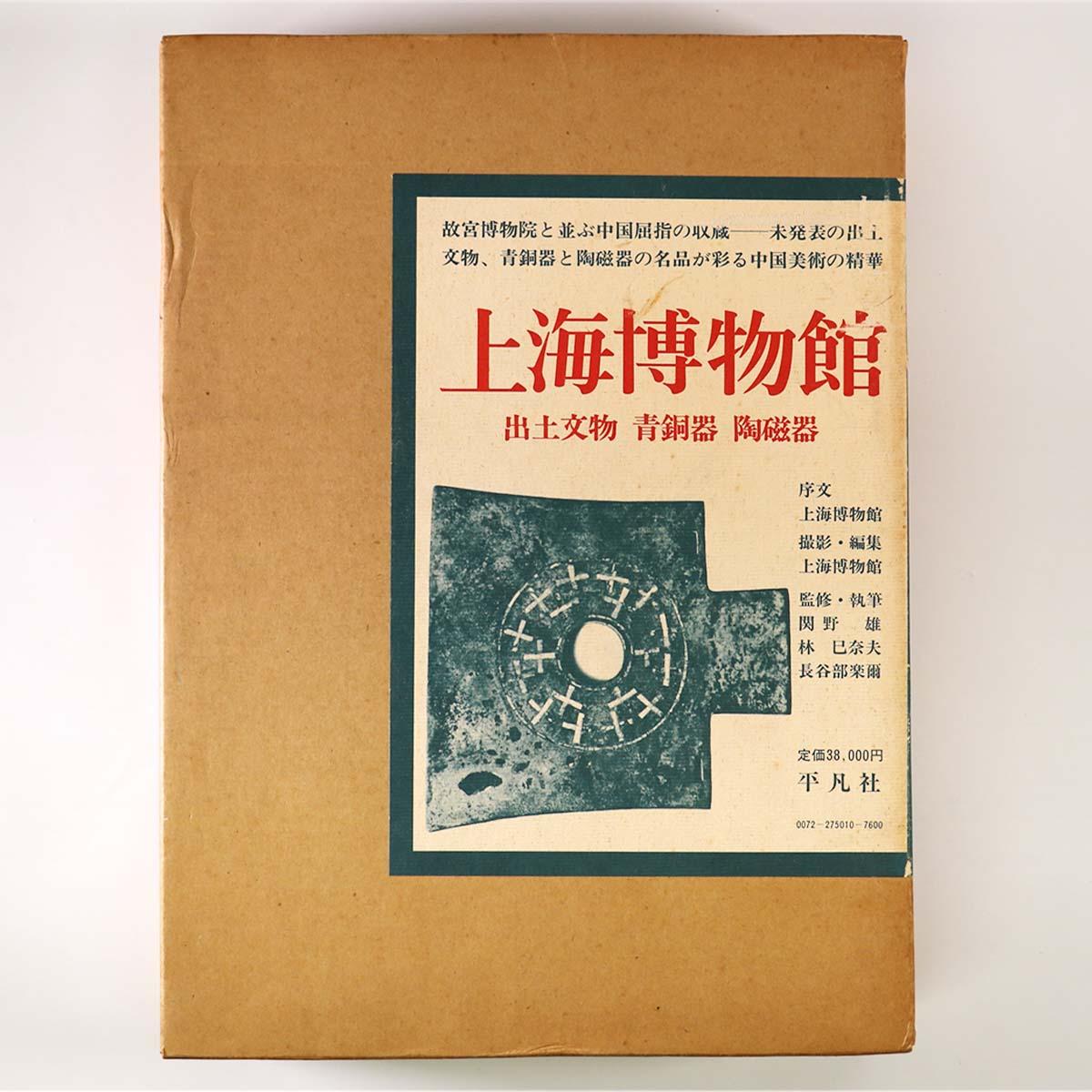上海博物館 出土文物・青銅器・陶磁器