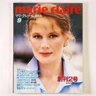 marie claire Japan マリ・クレール日本版 1982年9月号 第2号