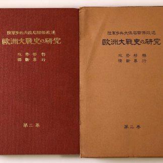 欧洲大戦史の研究 第2巻 攻撃移転・独断専行