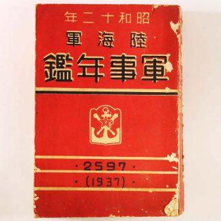 昭和12年 陸海軍軍事年鑑