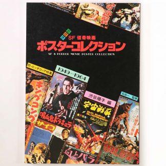保存版 SF怪奇映画ポスターコレクション 第1集