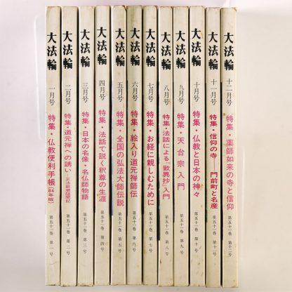 大法輪 第51巻第1〜12号 12冊一括