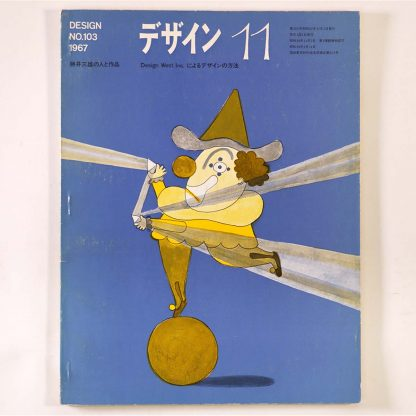 デザイン 1967年11月号 No.103