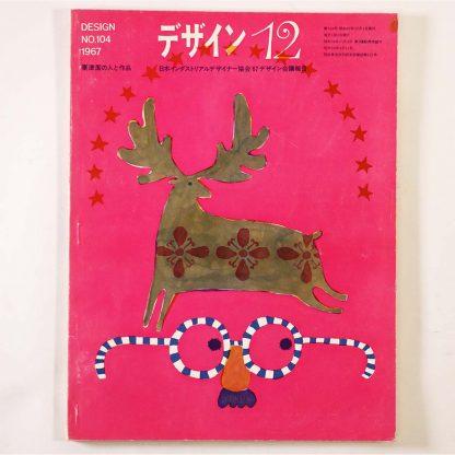 デザイン 1967年12月号 No.104