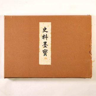 史料墨宝 覆刻版 日本史籍協会叢書 別巻