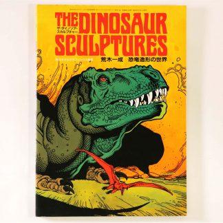 ザ・ダイノソア・スカルプチャー 荒木一成 恐竜造形の世界 モデルグラフィックス10月号別冊