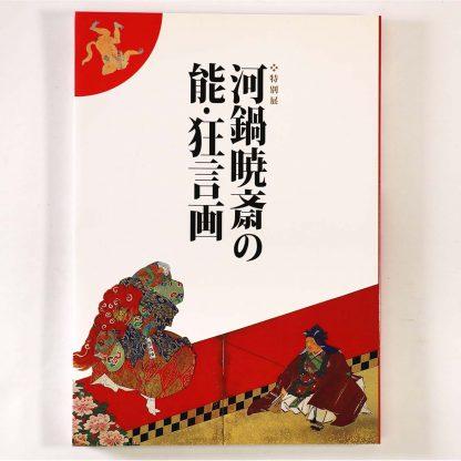 河鍋暁斉の能・狂言画
