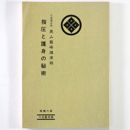 指圧と護身の秘術 奥山龍峰講演録