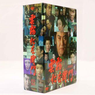 雲霧仁左衛門 DVD-BOX