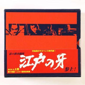 江戸の牙 DVD-BOX2 全7巻