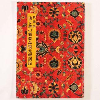 祇園祭山と鉾の懸装品復元新調録