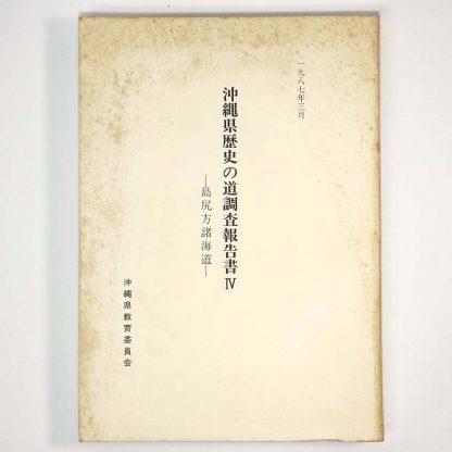 沖縄県歴史の道調査報告書4 島尻方諸海道