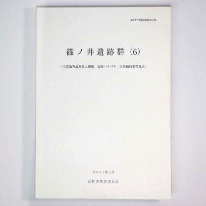 篠ノ井遺跡群(6)主要地方道長野上田線塩崎バイパス国庫補助事業地点