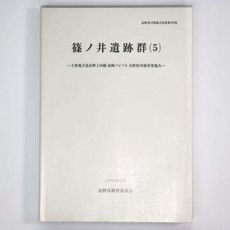 篠ノ井遺跡群(5)主要地方道長野上田線塩崎バイパス国庫補助事業地点