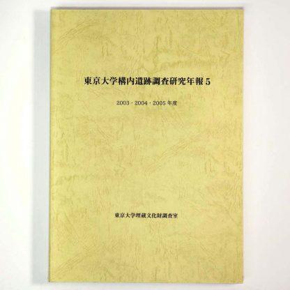 東京大学構内遺跡調査研究年報5 2003・2004・2005年度