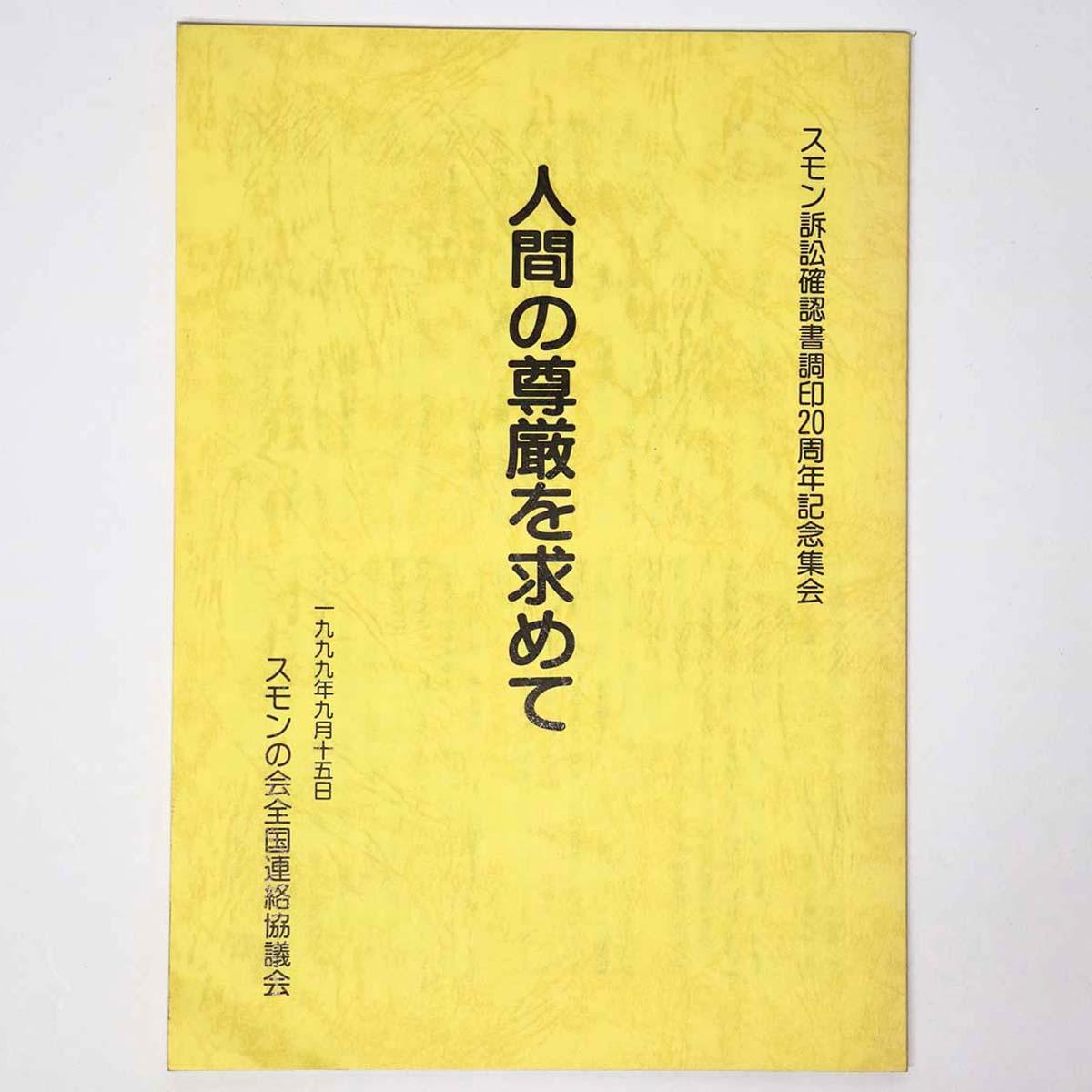 人間の尊厳を求めて スモン訴訟確認書調印20周年記念集会