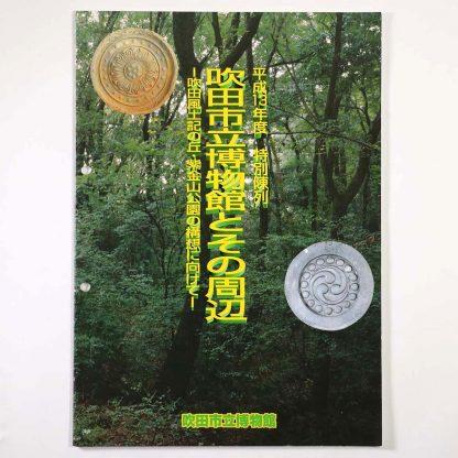 吹田市立博物館とその周辺 吹田風土記の丘・紫金山公園の構想に向けて 平成13年度特別陳列
