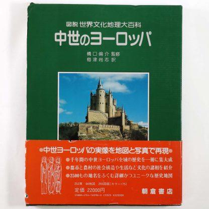 中世のヨーロッパ 図説世界文化地理大百科