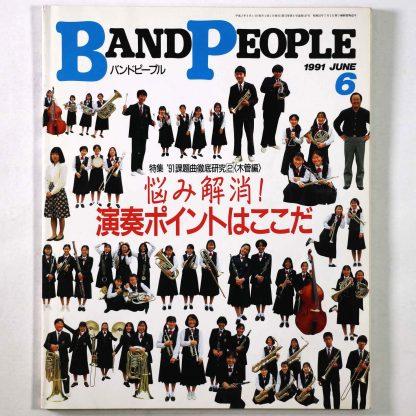バンドピープル 1991年6月号